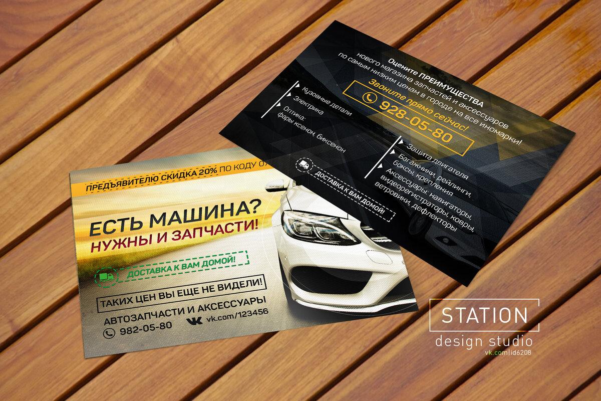 Макет визитки для мастера маникюра фото здания торгового