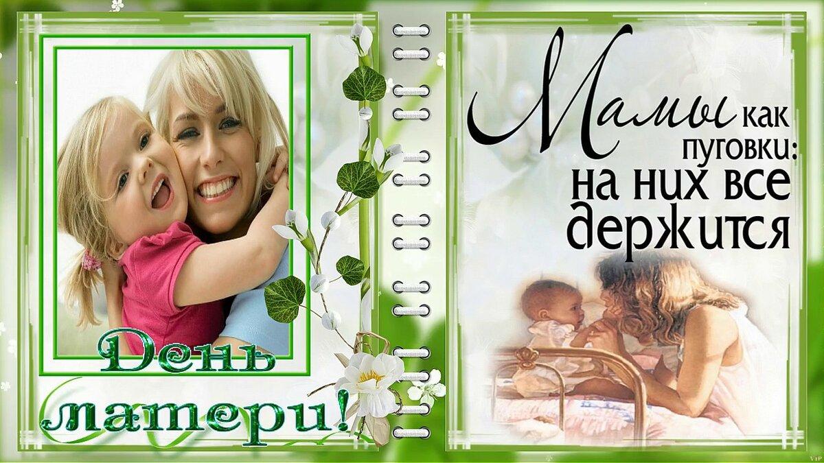 Красивые открытки с днем матери вертикальные