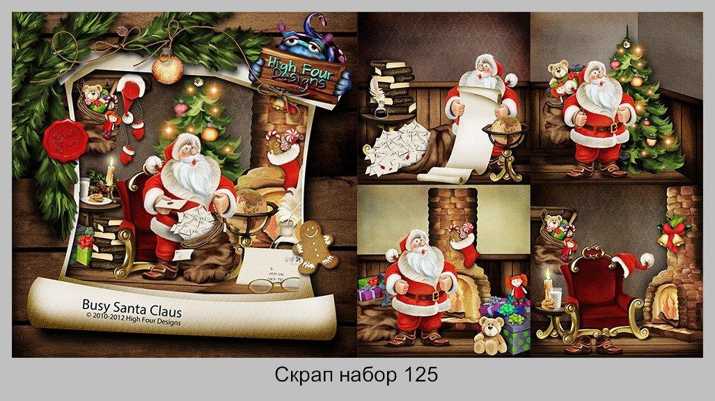Скрап набор: Busy Santa Claus | Санта-Клаус весь в работе