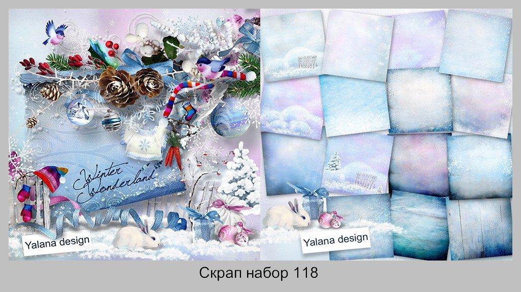 Скрап набор: Winter Wonderland   Зимняя страна чудес