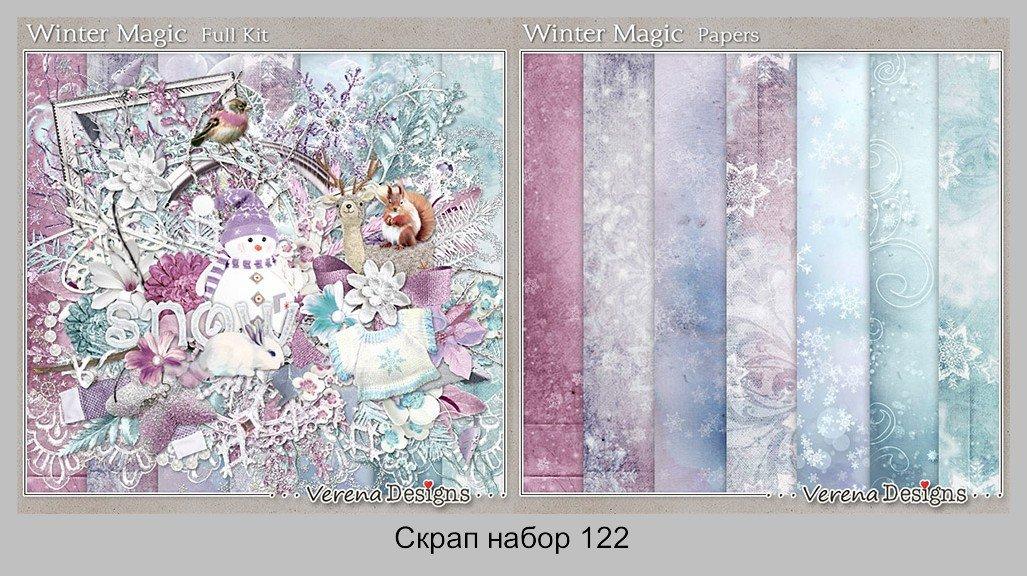 Скрап набор: Winter Magic | Волшебная зима