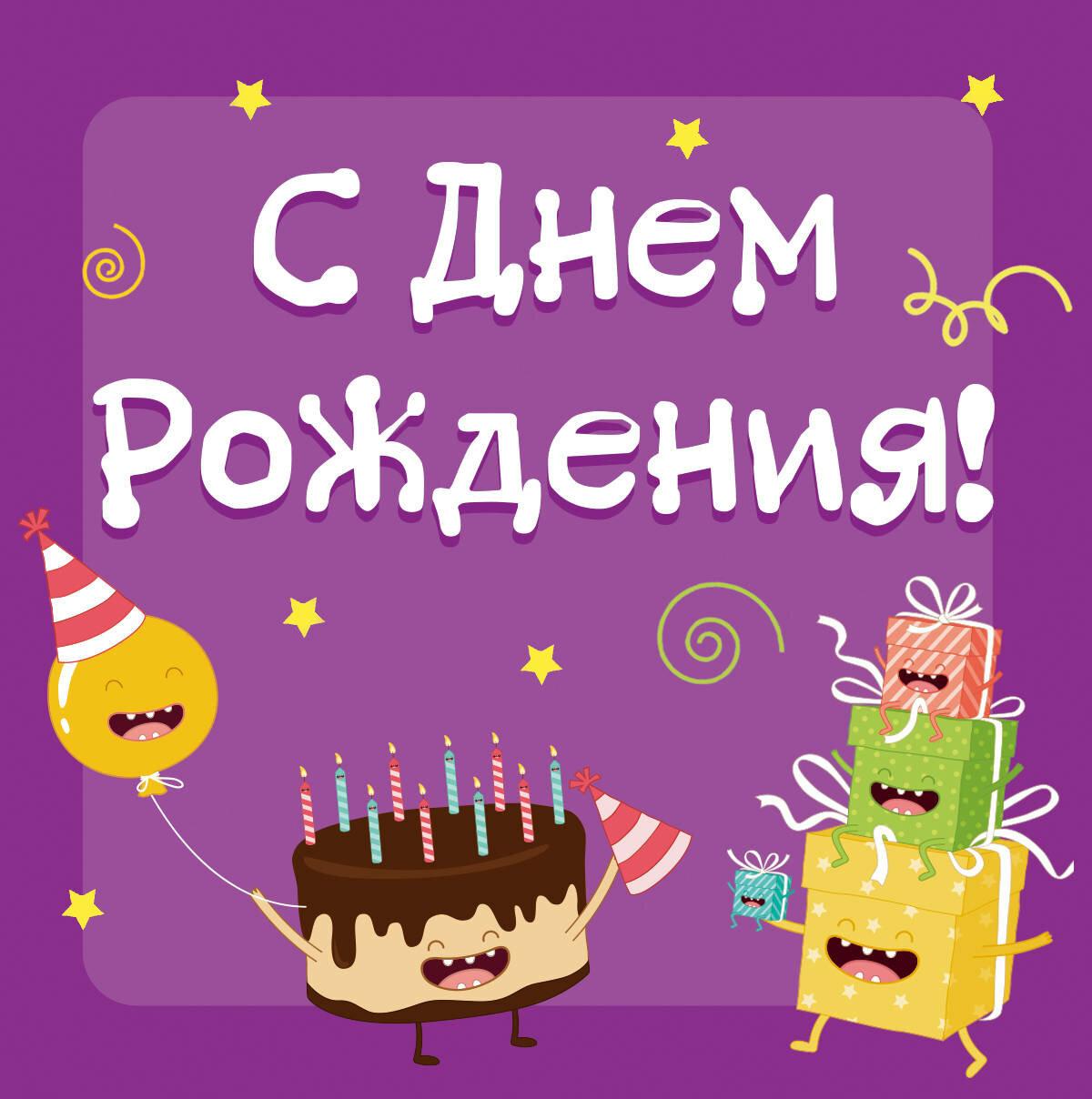 Открытки с днем рождения анар