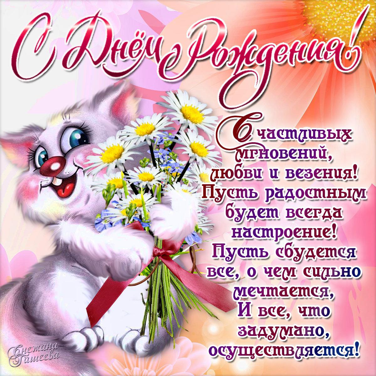 Короткие пожелания с днем рождения женщине красивые прикольные, наиля поздравление фоновые