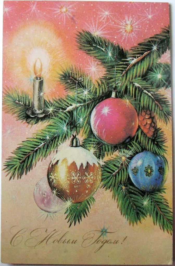Советская елка открытка, курбан байрам