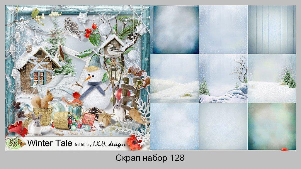 Скрап набор: Winter Tale | Зимняя сказка