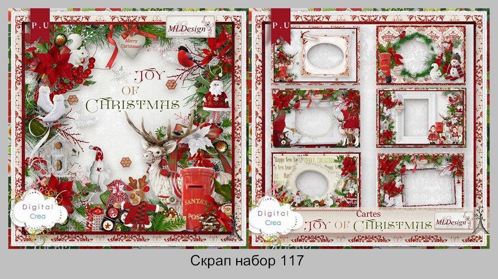 Скрап набор: The Joy of Christmas   Радость Рождества