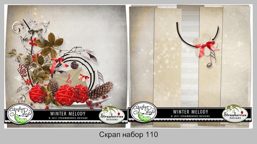 Скрап набор: Winter Melody | Зимняя мелодия