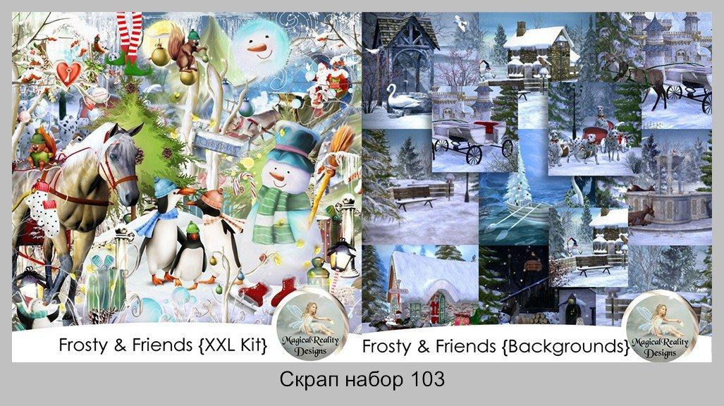 Скрап набор: Frosty And Friends   Зимние друзья