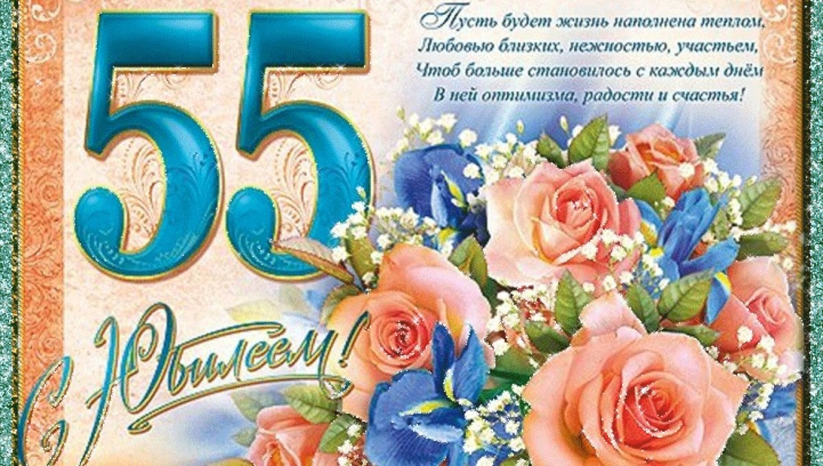 Для, музыкальная открытка с днем рождения 55 лет сестре с юбилеем
