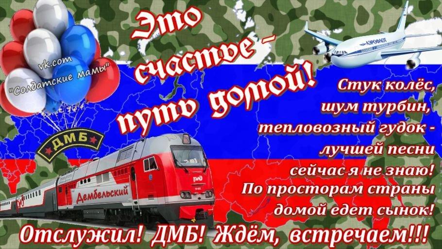 С возвращением из армии открытки, юбилеем коллеге-мужчине русский