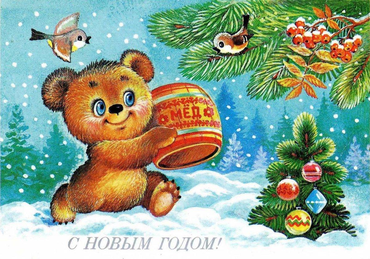 Мишка на новогодней открытке, картинках надписями