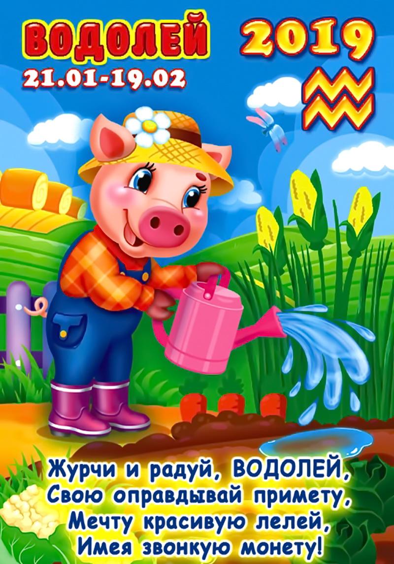шуточные поздравления по гороскопу в год свиньи расположили мансарде небольшую