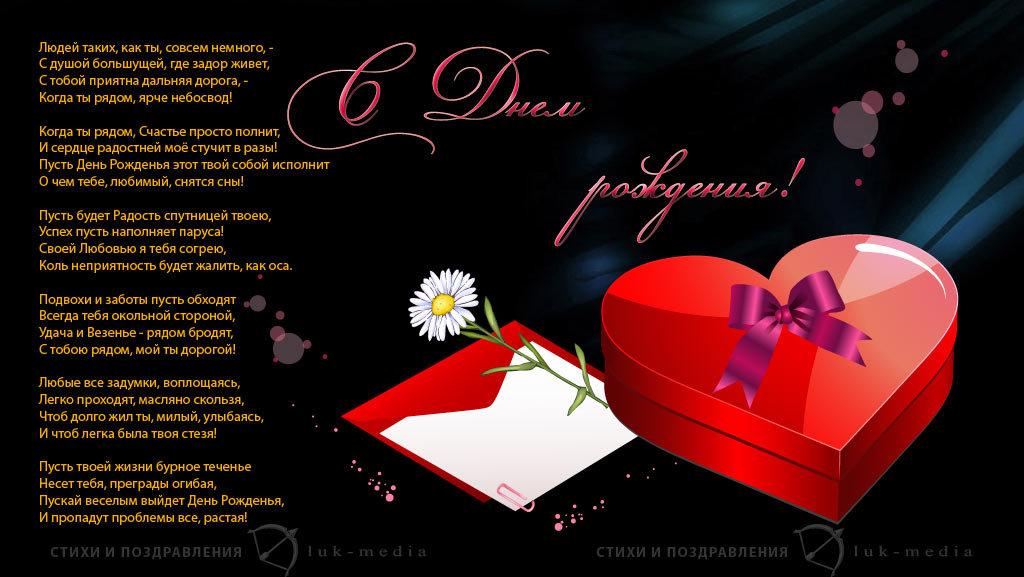 Дама, поздравительная открытка для мужчины любимого