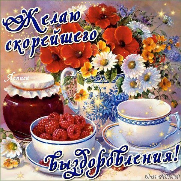 Красивая открытка выздоравливайте с пожеланиями