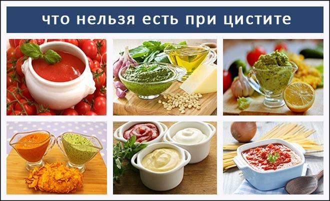 Лечение цистита и диета