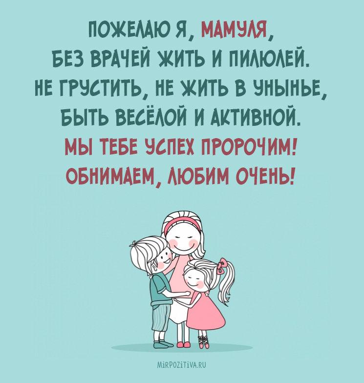 Прикольная картинка с днем рождения маме, открытки марта