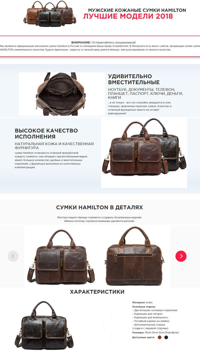 Мужская сумка Hamilton + часы в подарок. Часы в Подарок Перейти на  официальный сайт производителя 3a303a6000f