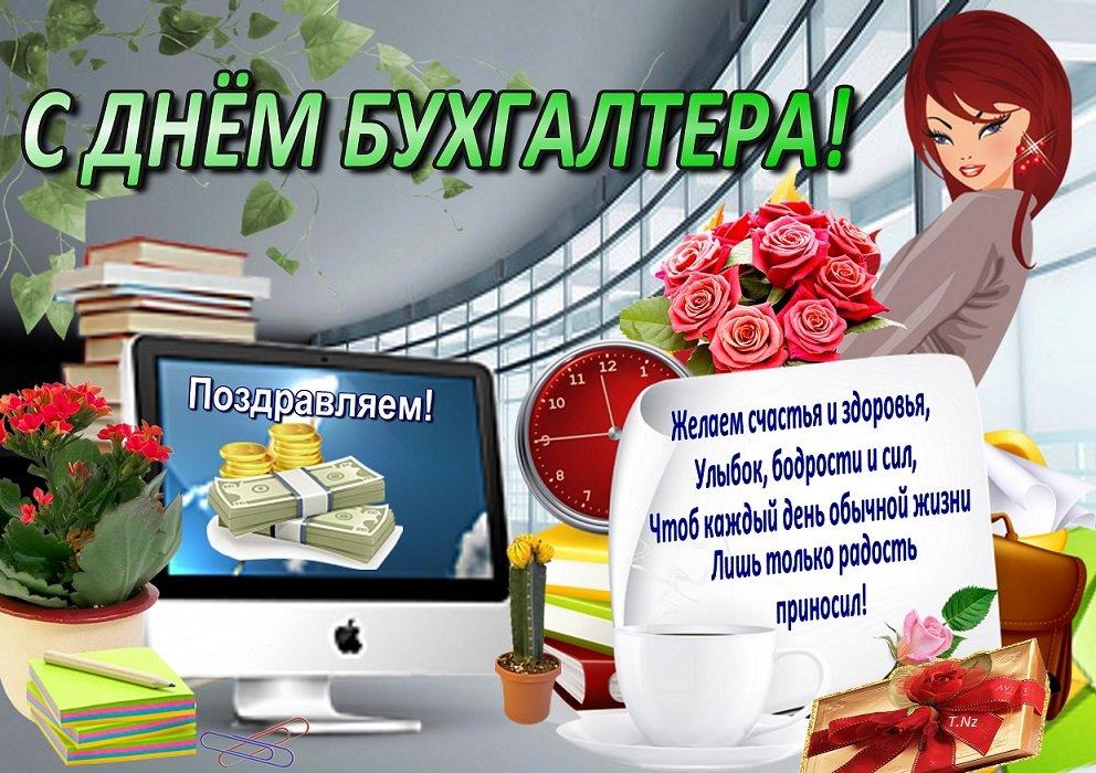 Поздравительные открытка ко дню бухгалтера