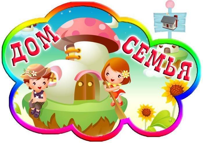 Надписи с картинками к игровым зона в детском саду