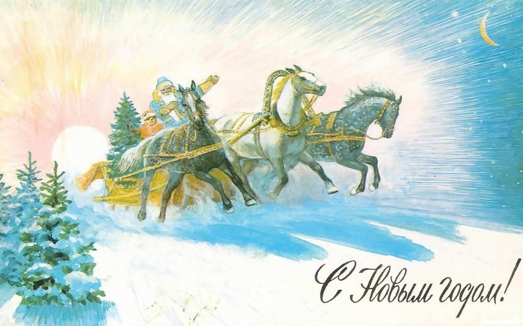 Открытка снегурочка на лошади