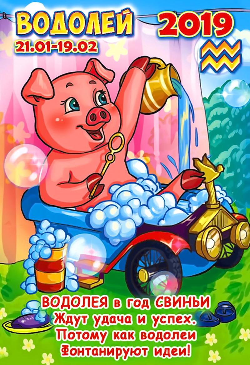 новогодние поздравления по гороскопу в год свиньи зажечь горелки можно