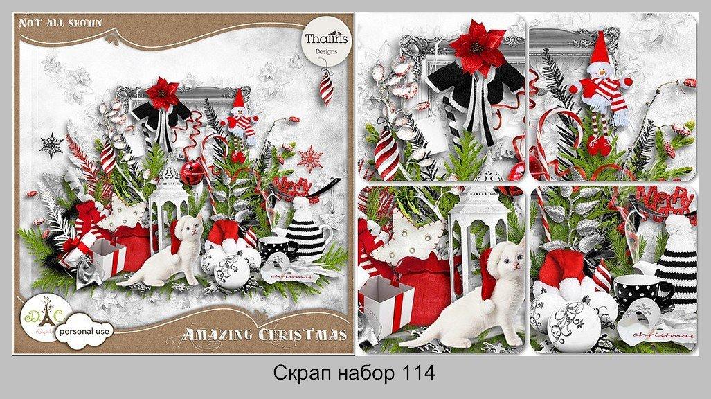 Скрап набор: Amazing Christmas by Thaliris | Удивительное Рождество