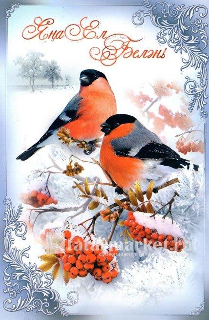 с новым годом на татарском поздравление с днем стоит