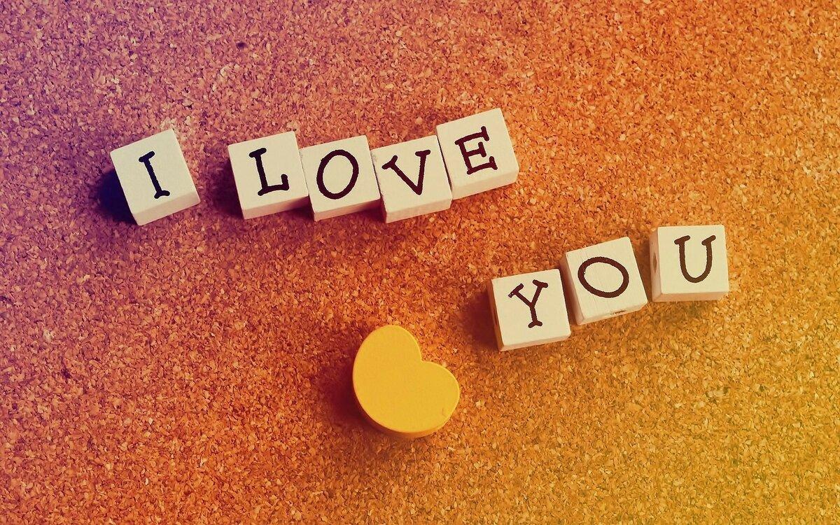 Открытки со словом люблю тебя, для дня