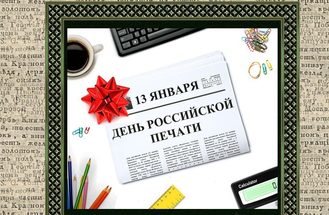 Открытки, день российской печати открытки