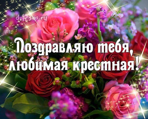 Крестную с днем рождения открытки, огромными букетами цветов