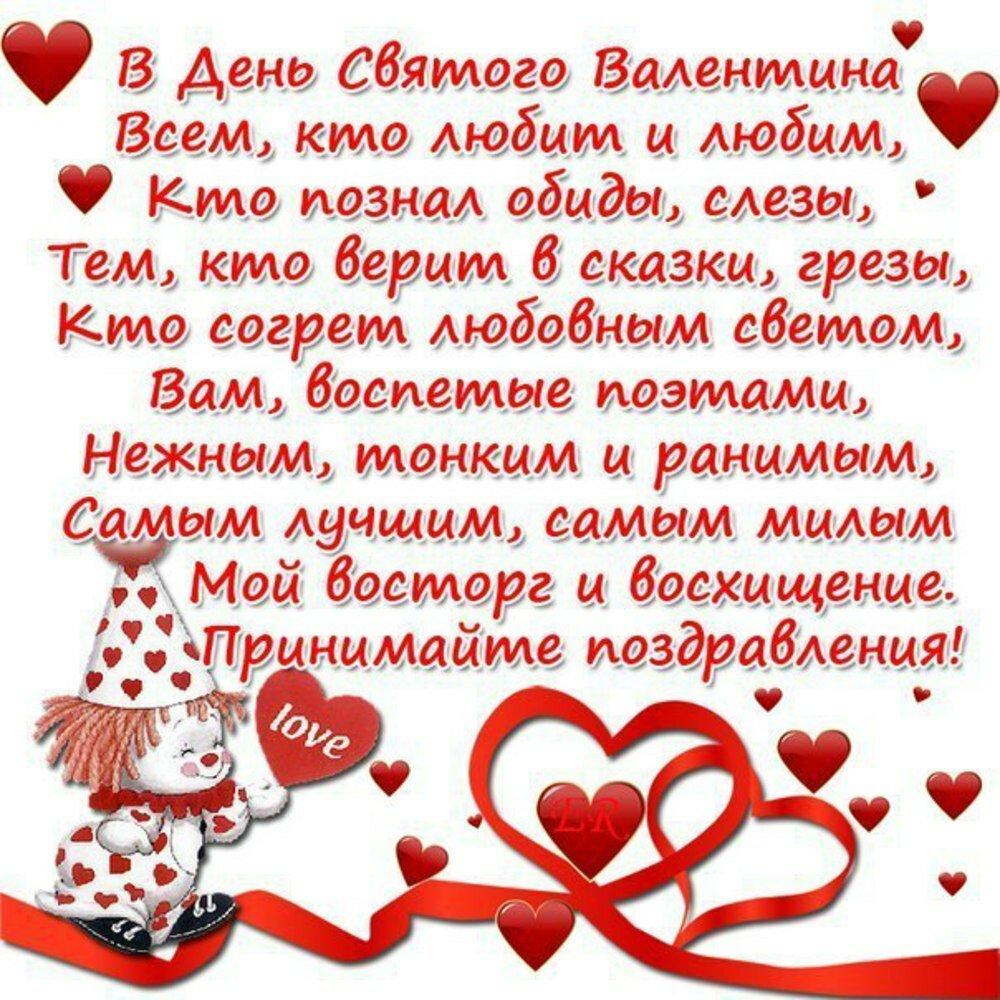 Стихи для влюбленных 14 февраля