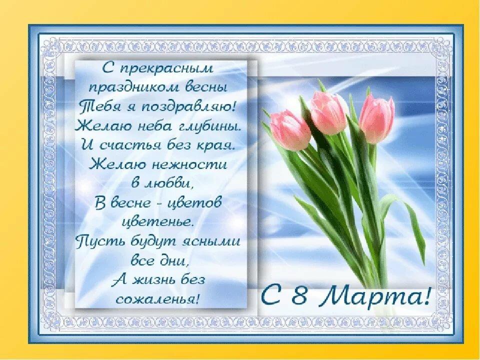 Поздравление крестницу на 8 марта