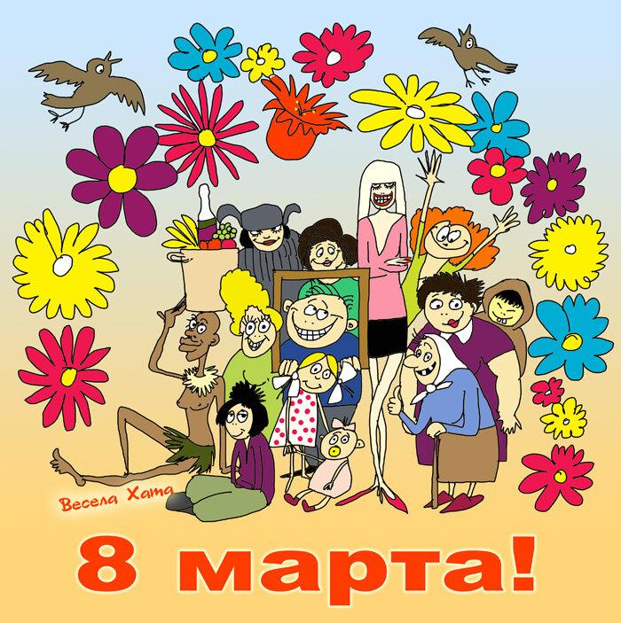 Веселые картинки с 8 марта детские