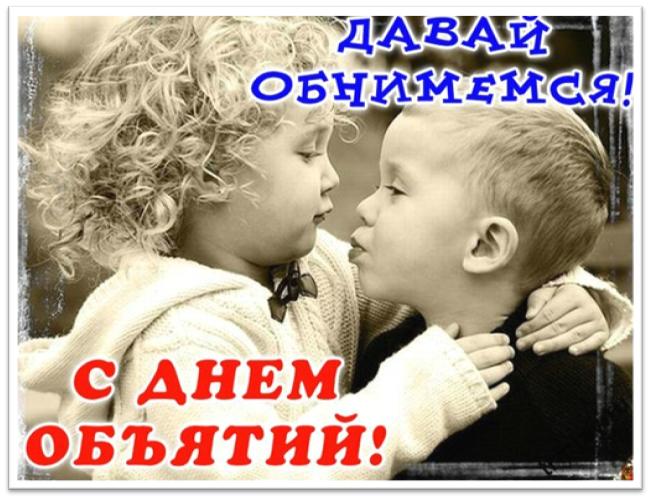 Фото открытки обнимашки