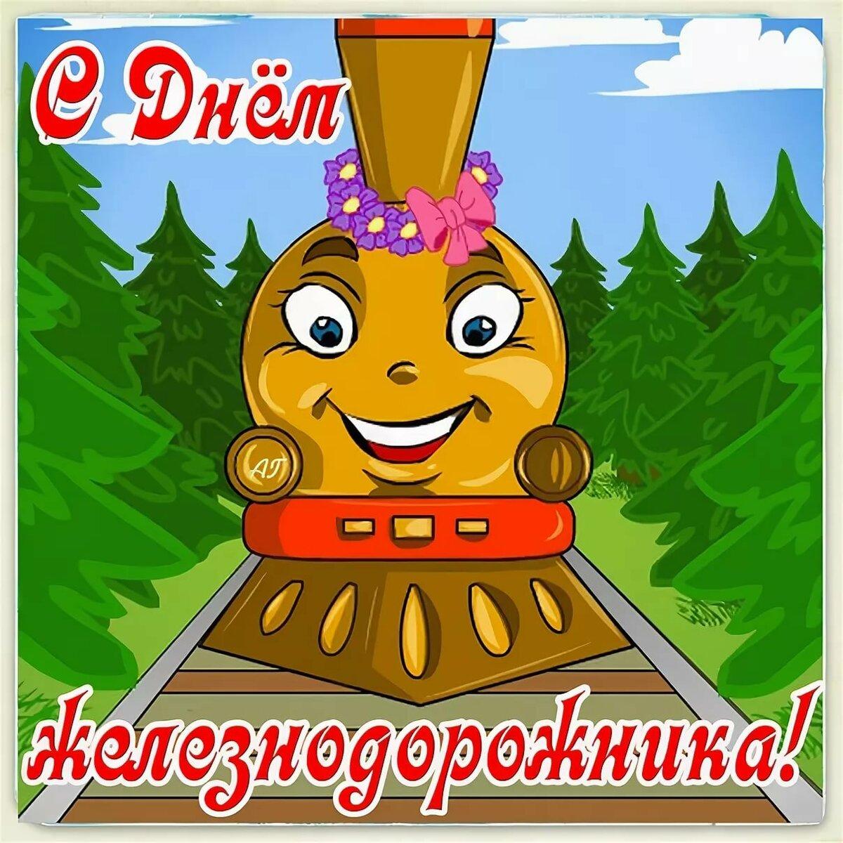 Открытка, с днем железнодорожника картинки прикольные для поднятия настроения