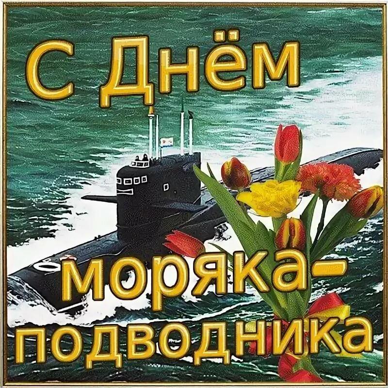 Фото, открытки с днем подводника гифки