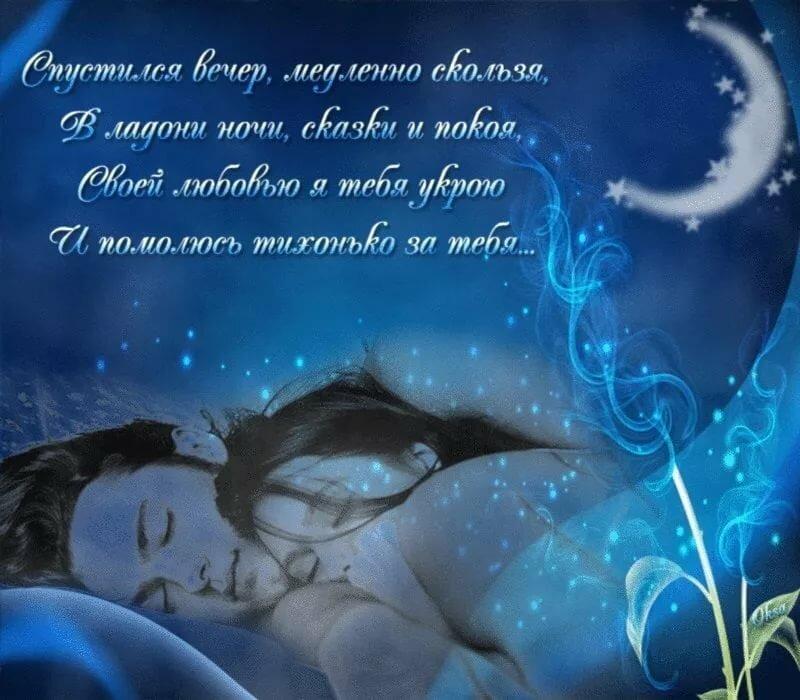 Открытка парню перед сном, открытки