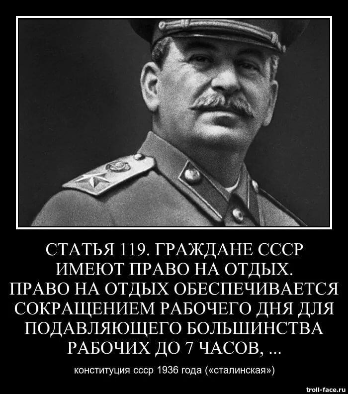 Смешные картинки о сталине, открытки