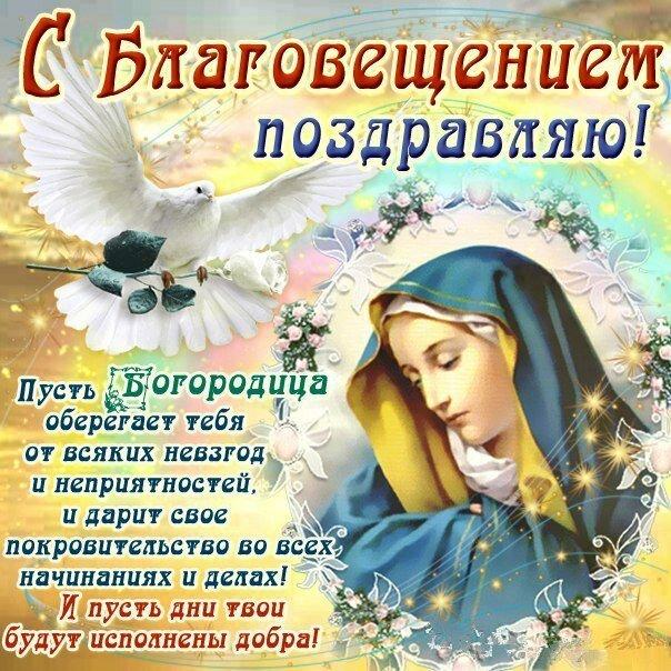 Открытки благовещение пресвятой богородице