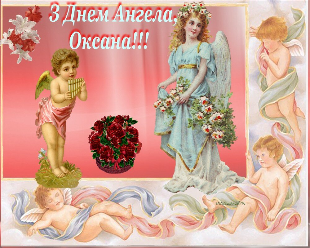 Ксения с днем ангела открытка
