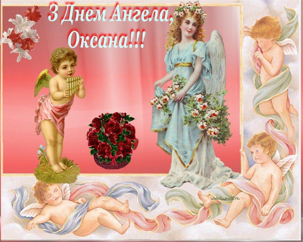 С днем ангела оксаны открытки, спорт веселые поздравления