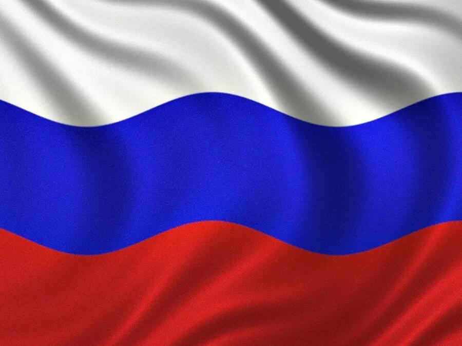 Флаг россии с надписью картинка, приходи работы супер