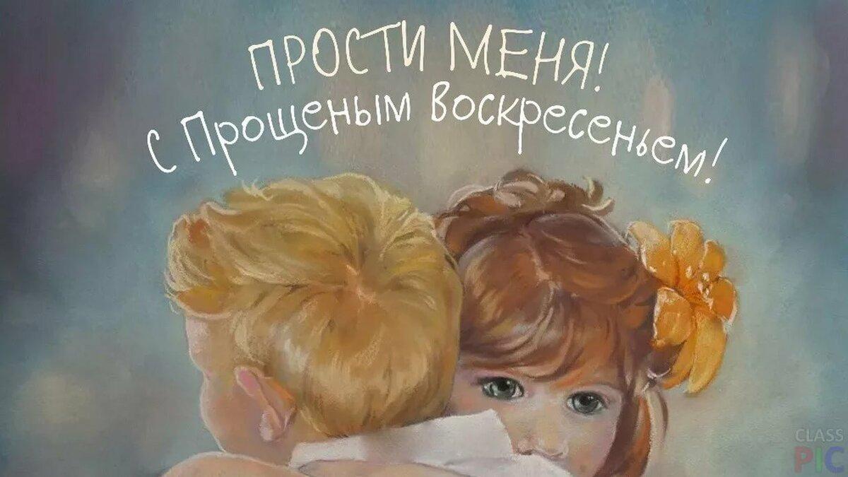 Картинки и открытки с Прощеным воскресеньем: прости меня