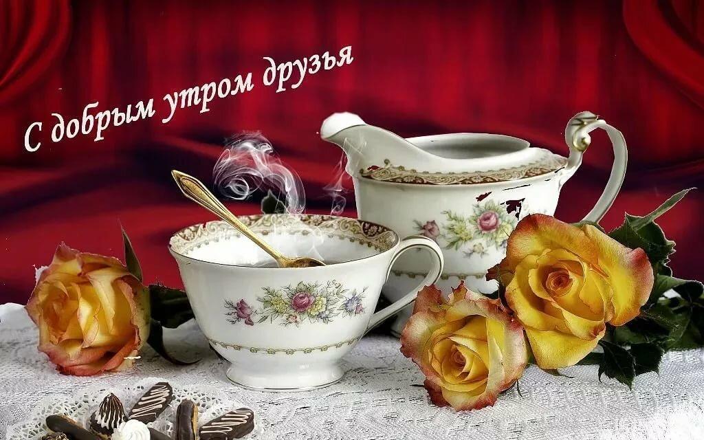 Открытка доброе утро для друга