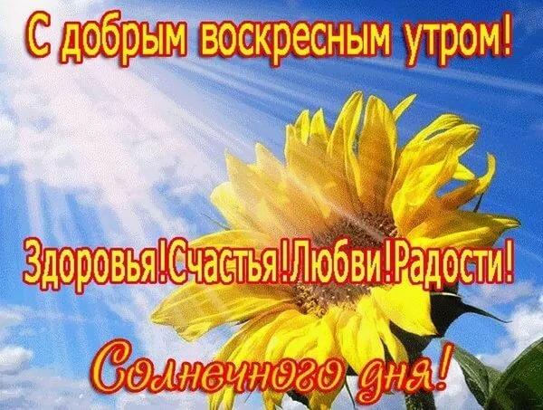 Мелкими, открытка с добрым воскресным утром и хорошего настроения