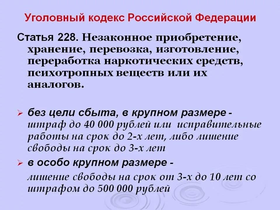 уголовный кодекс статья 228 часть 1
