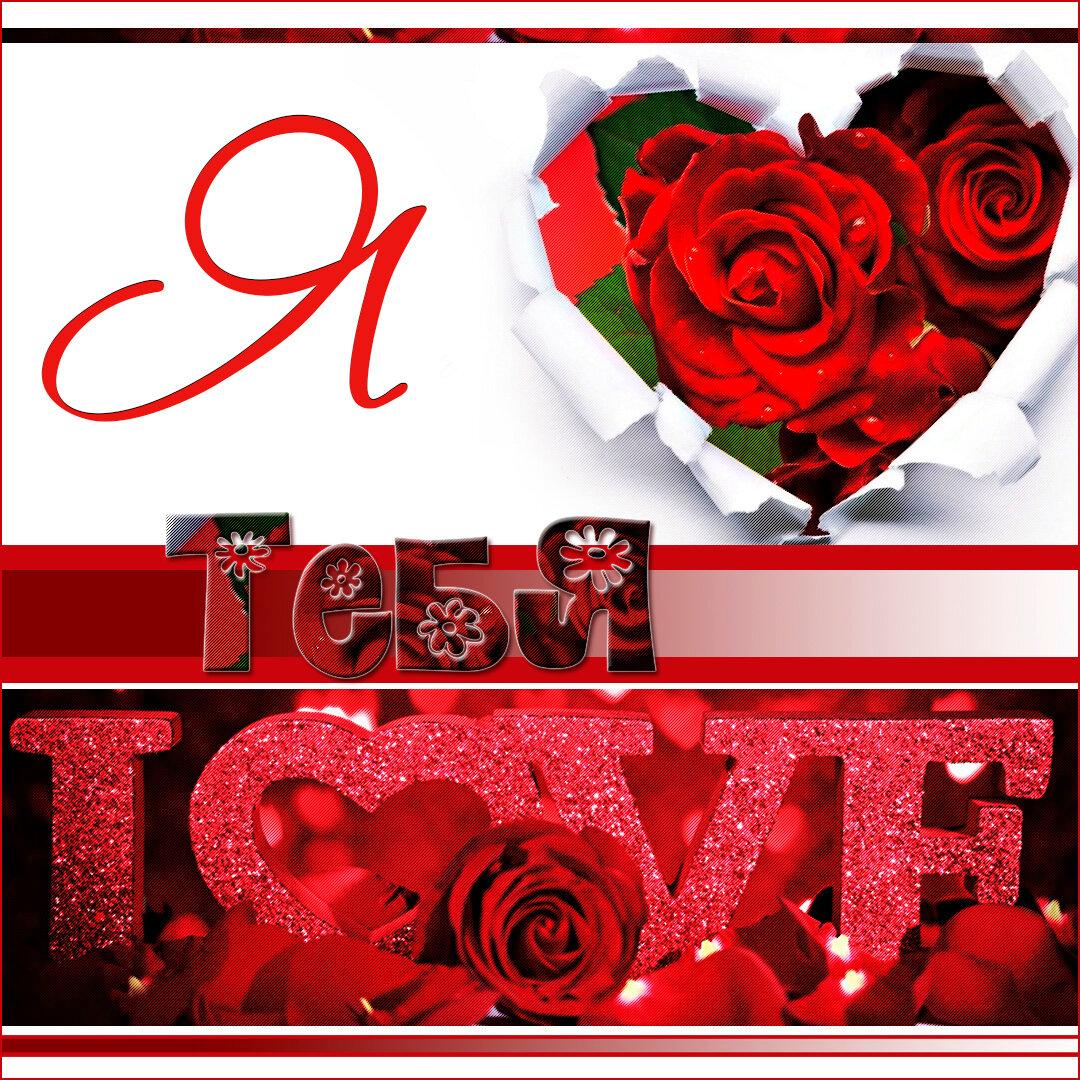 Открытки в день святого валентина мужу