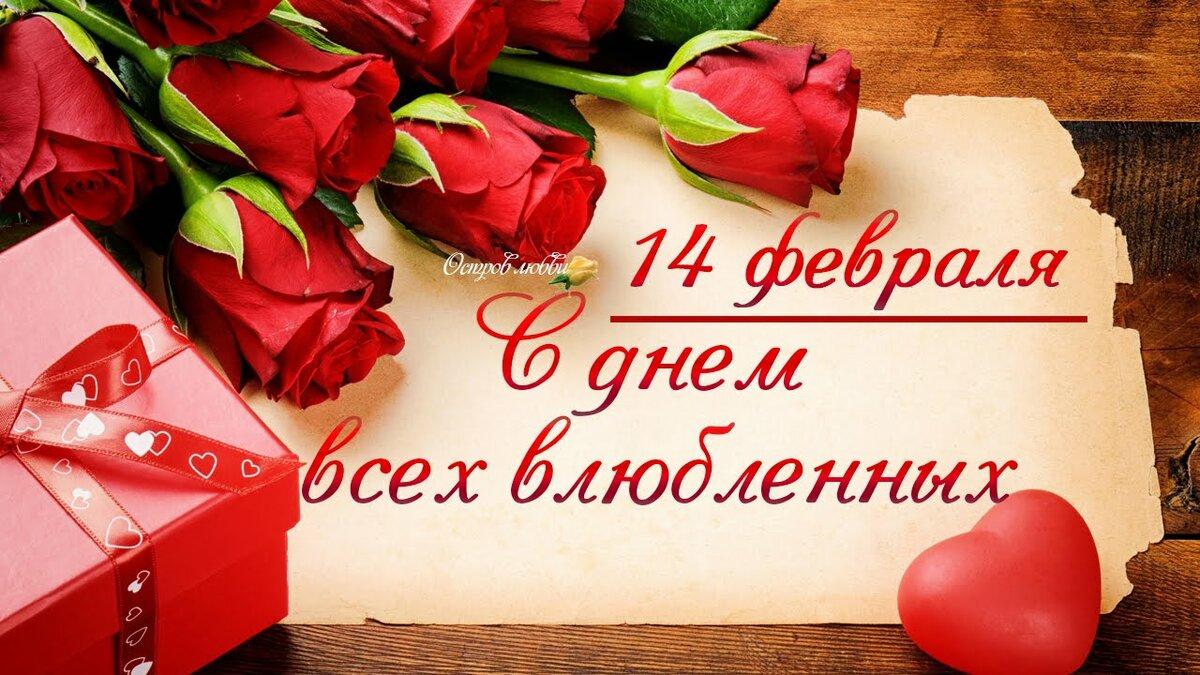 Для открытки, картинка с днем влюбленных 14 февраля