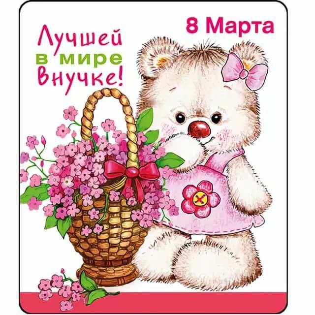 поздравить внучку с 8 мартом графика или