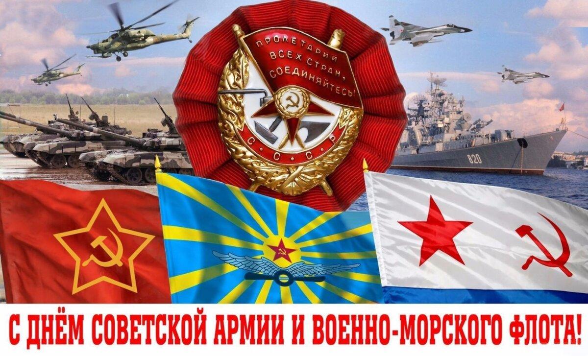 Открытки на 23 февраля день советской армии и военно морского флота, для